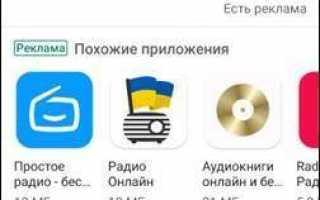 Радио на Андроид — слушаем оффлайн (без интернета)