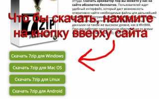 Бесплатный архиватор 7-Zip на русском языке