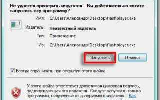 Adobe Flash Player для Виндовс 10