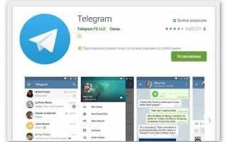 Как установить Телеграмм на компьютер, телефон айфон или андроид в обход блокировки
