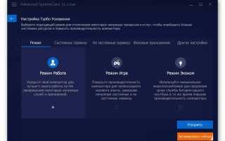 Скачать Advanced SystemCare Free