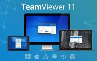 Установка TeamViewer (ТимВивер) для удаленного доступа