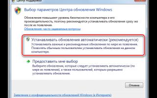Решение проблем с установкой обновления Windows 7