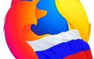 Mozilla Firefox — скачать браузер на русском языке