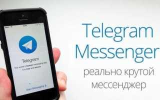 Установка Телеграмм на компьютер: пошаговое руководство