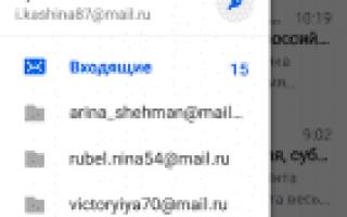 Почта Mail.Ru 11.5.0.28457 для Андроид