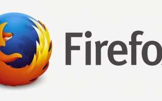 Проблемы установки браузера Mozilla
