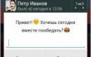 WhatsApp Messenger для Андроид