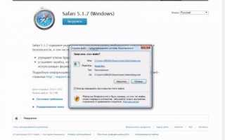 Скачать Safari бесплатно для Windows 7, 10