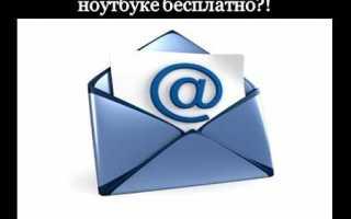 Что такое электронная почта и как создать её на компьютере и телефоне