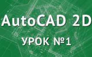 Студенческий Автокад — бесплатный AutoCAD на русском языке для обучения