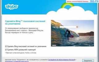 Как установить Скайп: инструкция в картинках
