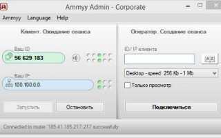 Ammyy Admin (Ammi Админ)  v. 3.9, 3.8, 3.7, 3.6, 3.5 скачать бесплатно