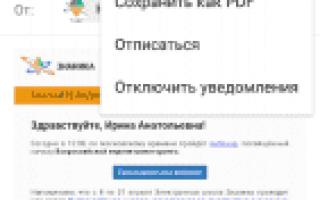 Почта «Майл.ру» на компьютер бесплатно для Windows 7