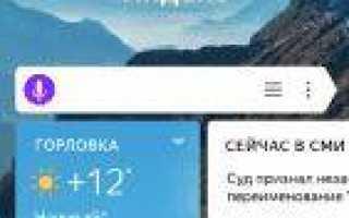 Как самому установить яндекс браузер на телефон