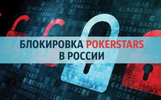 Блокировка PokerStars в России: проблемы с запуском клиента и удаление…