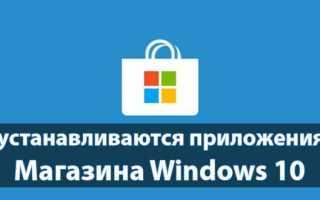 Не скачиваются приложения Windows 10