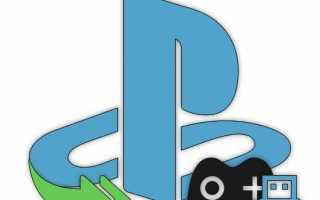 Установка игр на PlayStation 3 с USB-накопителя