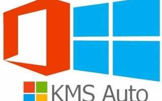 Скачать KMSAuto Net 2019 — активатор Windows 7, 8, 8.1, 10 и Office 2010-2018