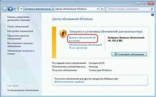 Центр обновления Windows 7 не загружает обновления