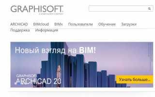Где и как бесплатно скачать русскую версию ArchiCAD: подробное руководство