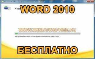 Word 2010 бесплатно — Майкрософт Ворд 2010
