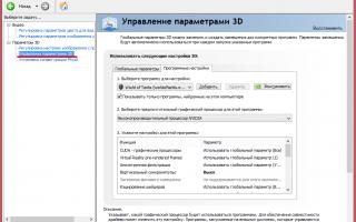 Возвращаем пропавшую панель управления NVIDIA в Windows 10