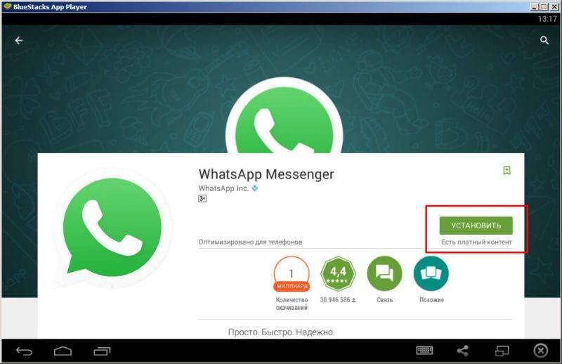 whatsapp-na-kompyuter-2.jpg
