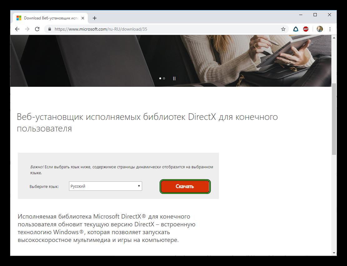 Skachat-veb-ustanovshhik-DirectX.png