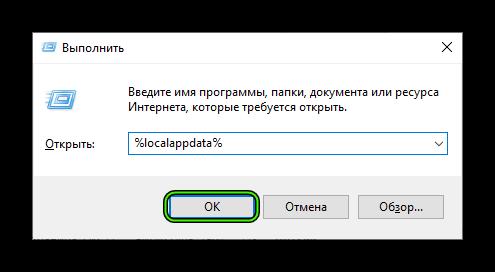 Komanda-localappdata-dlya-instrumenta-Vypolnit.png