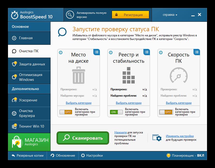 Skanirovanie-v-Auslogics-BoostSpeed.png