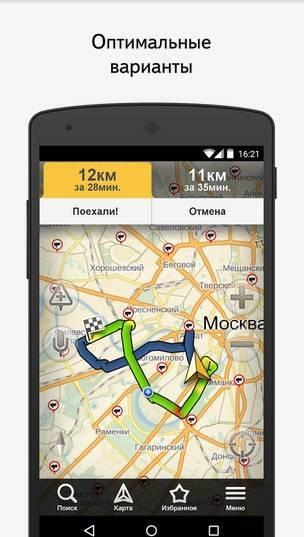 yandex-navigator-1.jpg