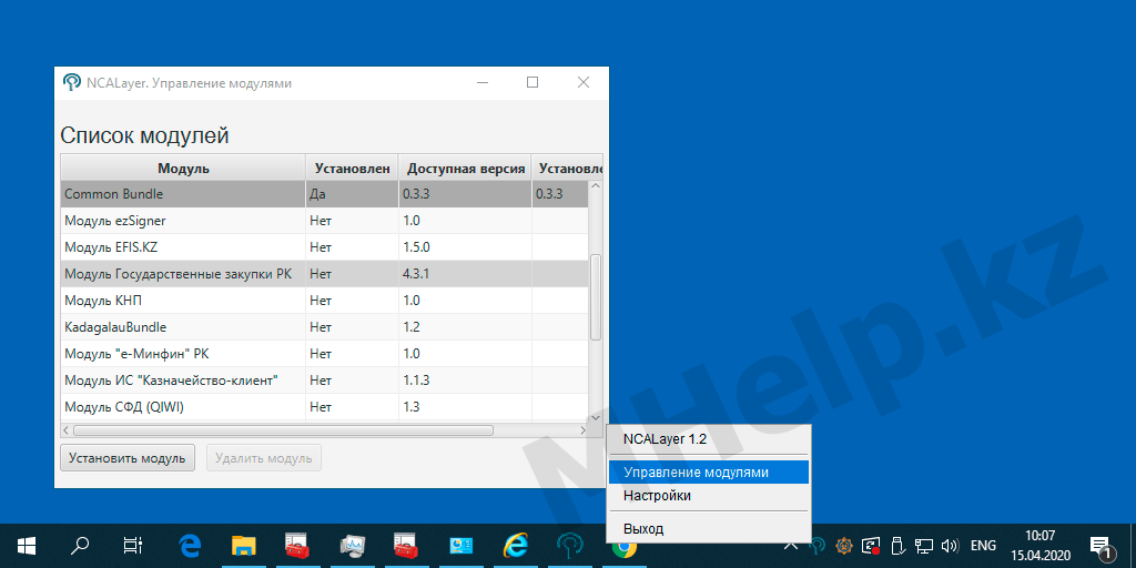 kak-ustanovit-modul-ncalayer-1024x512.png