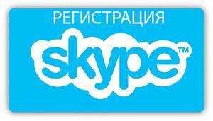 registratsya-v-skype-300x171.jpg