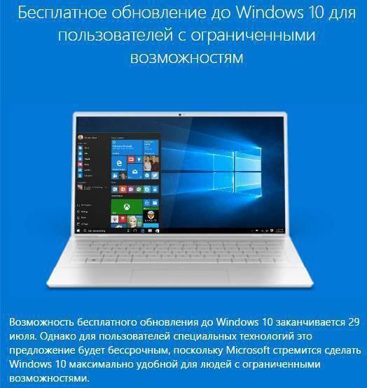 11423510203-besplatnoe-obnovlenie-do-windows-10-dlya-polzovatelej-s-ogranichennymi-vozmozhnostyami.jpg