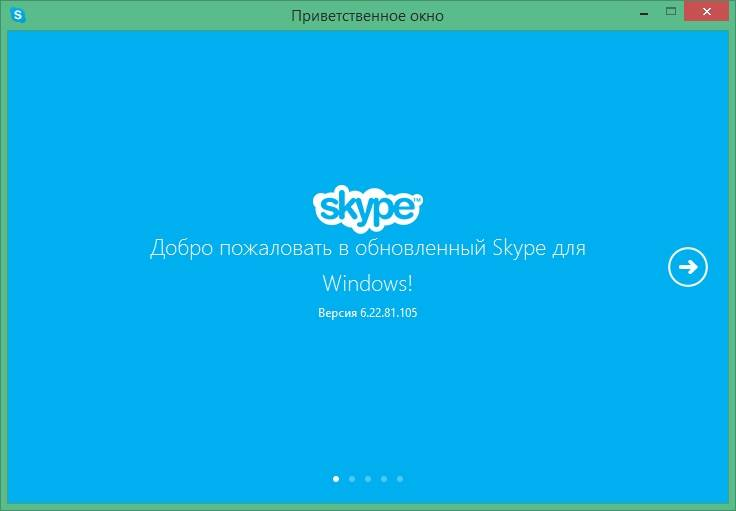 skype-new-screenshot-1.jpg