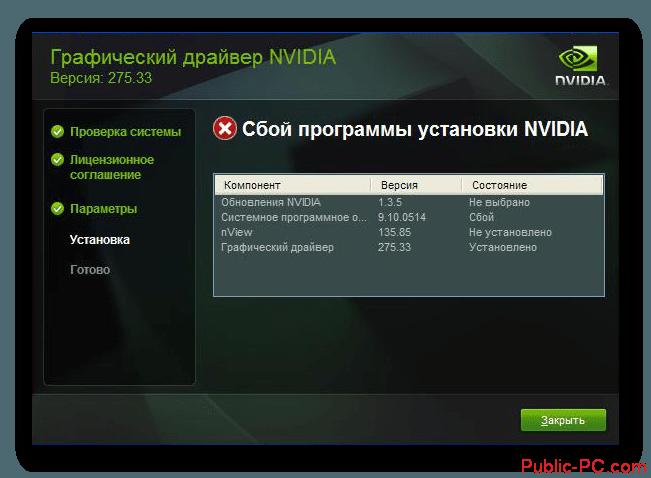 Ne-ustanavlivaetsya-draiver-nVIDIA-1.png