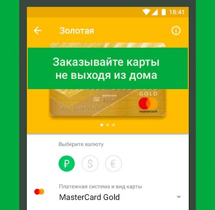 sberbank-online-2.png