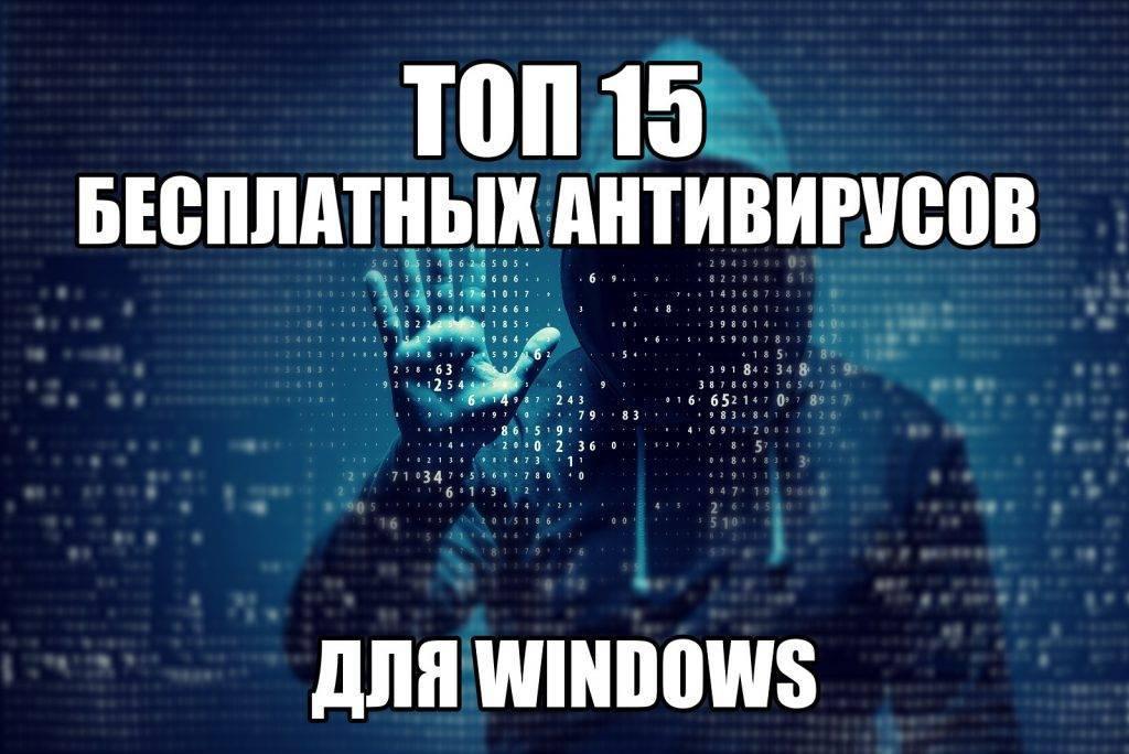 top-besplatnyh-antivirusov-obzor-1024x684.jpg
