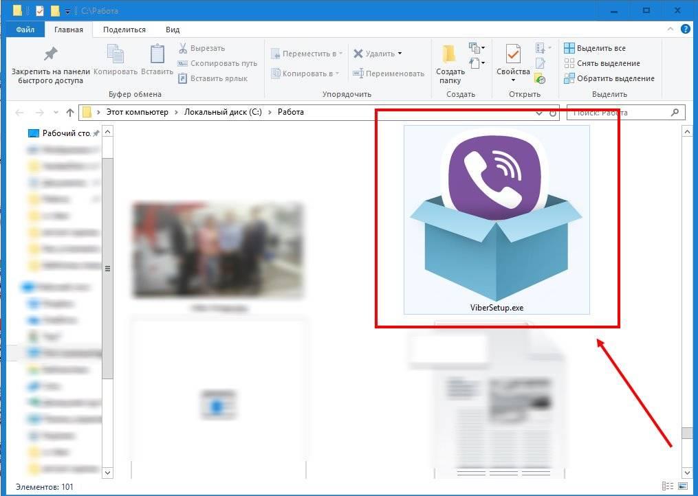 Skachat-Vajber-na-Windows-102.jpg