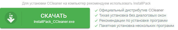 ip_ccleaner.png