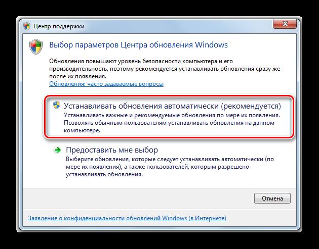 Vklyuchenie-avtomaticheskoy-ustanovki-obnovleniy-v-tsentre-podderzhki-v-Windows-7.png