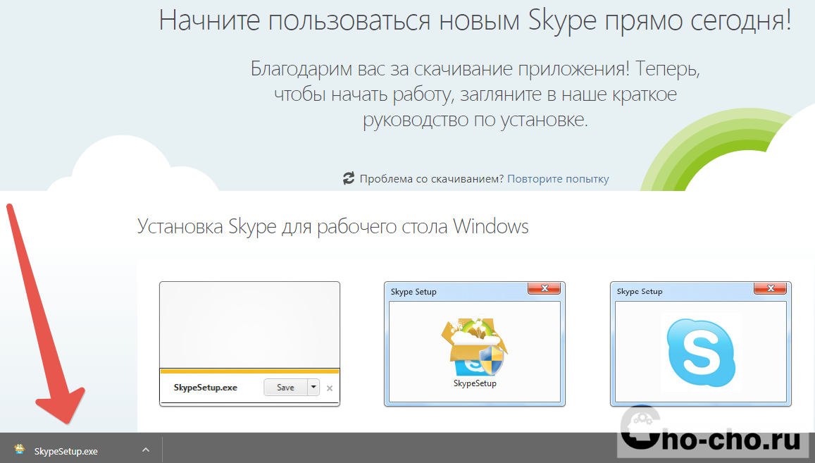 ustanovit-skype-na-kompjutere-besplatno.png