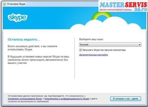 1376860924_skype_5.jpg