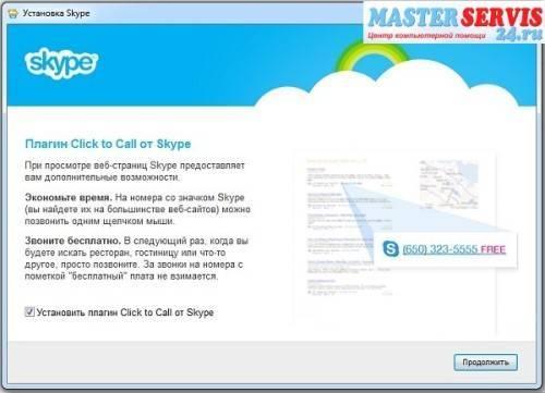 1376860922_skype_6.jpg
