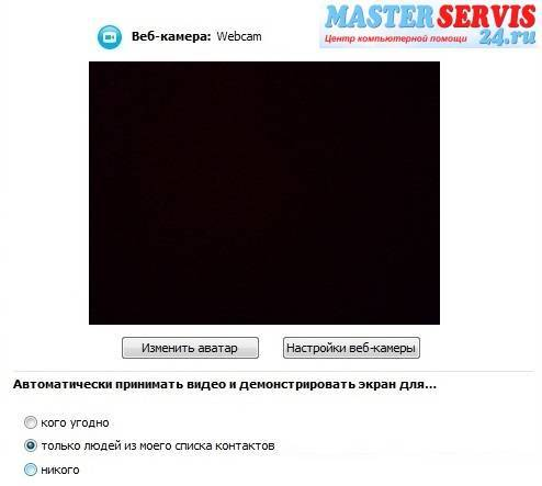 1376861266_skype_12.jpg