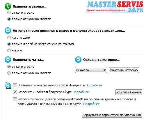 1376861310_skype_13.jpg