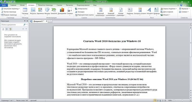 Word-2010-скачать-бесплатно-без-регистрации.jpg