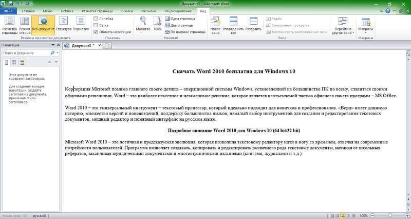 Word-2010-скачать-на-высокой-скорости.jpg