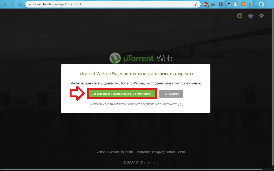 ustanovka-uTorrent-web-po-umolchaniyu.png